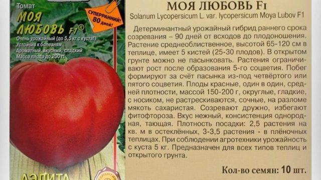 Томат Моя Любовь: характеристика сорта, фото, особенности выращивания, отзывы