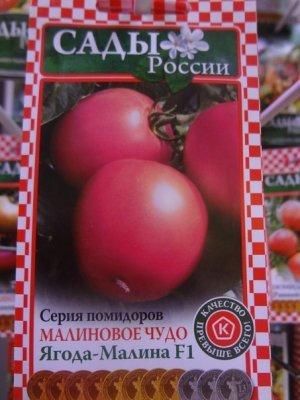 Томат Малиновое чудо: описание и харктеристики, посадка, выращивание и уход, плюсы и минусы, отзывы