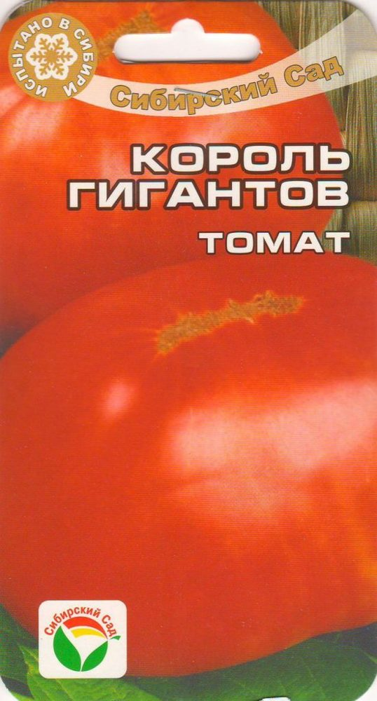 Томат Король гигантов: описание сорта с фото, посадка, уход, отзывы