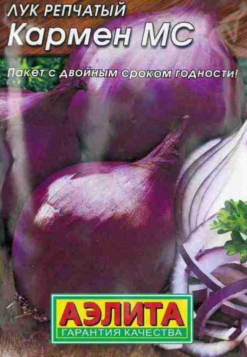Лук Кармен: описание сорта, фото, выращивание, отзывы