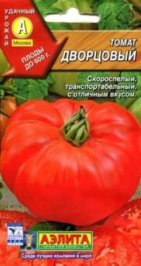 Томат Дворцовый: описание сорта с фото, посадка и уход, отзывы